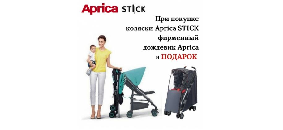 aprica stick